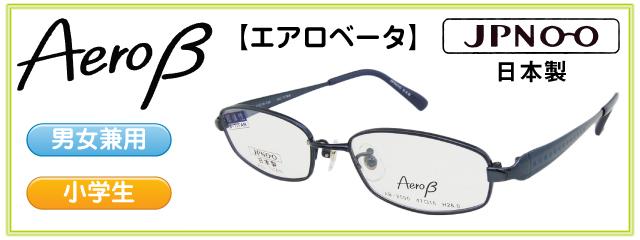 子供用メガネ/エアロベータ