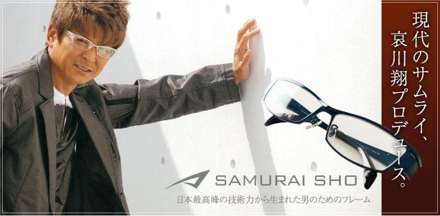 現代のサムライ、哀川翔プロデュース。日本最高峰の技術力から生まれた男の為のフレーム「SAMURAISHO」