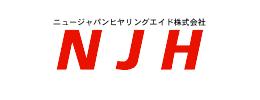 ニュージャパンヒヤリングエイド